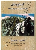 کوه نوردی (لذت آزادی در اوج بلندی ها) جلد اول