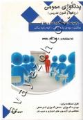 مجموعه کتاب های کار و مهارت پداگوژی عمومی (روشها و فنون تدریس)