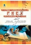 کاربرد تکنیک تجزیه و تحلیل خطا و اثرات آن (FMEA) در فرایند آموزش و توسعه منابع انسانی