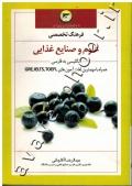 فرهنگ تخصصی علوم و صنایع غذایی (انگلیسی به فارسی)