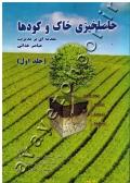حاصلخیزی خاک و کودها (مقدمه ای بر مدیریت عناصر غذائی) جلد اول