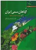 گیاهان سمی ایران و مسمومیت آنها در دامها