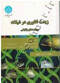 زیست فناوری در شیلات (رویکردهای ژنتیکی) به همراه CD
