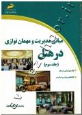 مبانی مدیریت و مهمان نوازی در هتل (جلد سوم)