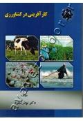 کارآفرینی در کشاورزی