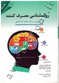 روانشناسی مصرف کننده در دنیای رسانه های اجتماعی
