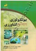خلاصه درس، پرسش های چهار گزینه ای و پاسخنامه بیوتکنولوژی کشاورزی (مجموعه دروس تخصصی در سطح کارشناسی ارشد ویژه آزمون دکتری)