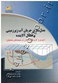 مدل سازی جریان آب زیرزمینی و انتقال آلاینده (تئوری و کاربردهای انتقال در محیط های متخلخل)