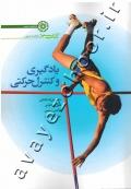 یادگیری و کنترل حرکتی (کتاب سبز)