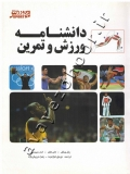 دانشنامه ورزش و تمرین