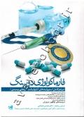 فارماکولوژی دوپینگ (مرجع کامل استروئیدهای آنابولیک و داروهای پپتیدی)