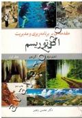 مقدمه ای بر برنامه ریزی و مدیریت اکوتوریسم (جلد اول)