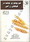 فیزیولوژی تولید در گیاهان زراعی