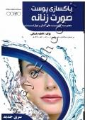 مجموعه کتاب های کار و مهارت پاکسازی پوست صورت زنانه (آموزش)