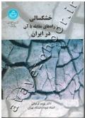 خشکسالی و راه های مقابله با آن در ایران