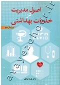 اصول مدیریت در خدمات بهداشتی