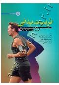 تربیت بدنی عمومی 1
