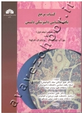 کتاب مرجع بافت شناسی دامپزشکی دلمن (جلد اول)