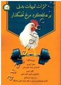 اثرات تمرینات بدنی بر عملکرد مرغ تخمگذار