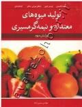 تولید میوه های معتدله و نیمه گرمسیری