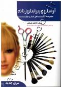 مجموعه کتاب های کار و مهارت آرایش و پیرایش زنانه (آموزش)