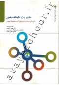 مدیریت نتیجه محور با رویکرد مدیریت منابع آب و محیط زیست