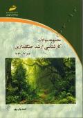 مجموعه سوالات کارشناسی ارشد جنگلداری