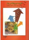 نظریه ها در روانشناسی رشد (شناخت، شناخت اجتماعی، شناخت و عواطف)