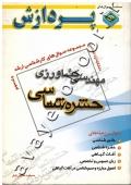 مجموعه سوال های کارشناسی ارشد حشره شناسی (جلد سوم) «دانشگاه آزاد اسلامی»