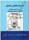 تاسیسات مکانیکی ساختمان (تاسیسات آبرسانی و بهداشتی، گرمایشی، سرمایشی و تهویه مطبوع)
