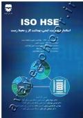 ISO HSE استاندارد مدیریت، ایمنی، بهداشت کار و محیط زیست