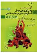 راهنمای ارزیابی عوامل آمادگی جسمانی مرتبط با سلامتی ACSM