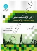 ارزیابی اثرات محیط زیستی (راهنمای اجرای بهترین روش های تخصصی)