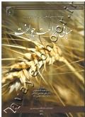 مجموعه کتابهای گیاهان زراعی جدید و فراموش شده ( کتاب اول ) : مبانی زراعت جولخت