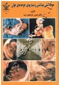 جوجه کشی بهداشتی و بیماریهای جوجه های جوان