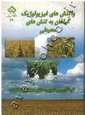 واکنش های فیزیولوژیک گیاهان به تنش های محیطی