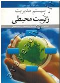 سیستم مدیریت زیست محیطی (شناسایی و ارزیابی جنبه ها و پیامدهای زیست محیطی)