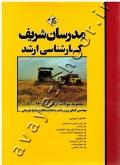 مجموعه سوالات آزمون های کارشناسی ارشد 97-88 مهندسی کشاورزی زراعت و اصلاح نباتات با پاسخ تشریحی