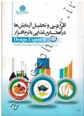 طراحی و تحلیل آزمایش ها در صنایع غذایی با نرم افزار Design Expert 9