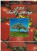 پرورش میوه های ارگانیک