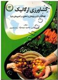 کشاورزی ارگانیک (ایده های تازه و پژوهش و تحقیق در کشورهای دنیا)
