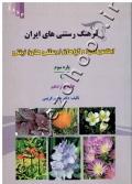 فرهنگ رستنی های ایران : اطلس گلها و گیاهان (رستنی های) زینتی، پاره سوم c، جلد 15