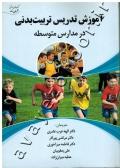 آموزش تربیت بدنی در مدارس متوسطه