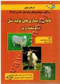 درمان نوین مامایی و بیماری های تولیدمثل دام بزرگ (2) (مامایی و بیماری های تولیدمثل گوسفند و بز)