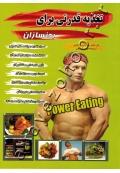 تغذیه قدرتی برای بدنسازان