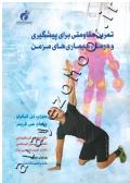 تمرین مقاومتی برای پیشگیری و درمان بیماری های مزمن