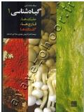 گیاه شناسی 1 (جلبک ها، قارچ ها، گلسنگ ها)