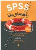 SPSS راهنمای بقا (راهنمای گام به گام برای تحلیل و تفسیر داده ها)