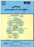 سم شناسی و چگونگی تاثیر آفت کشهای شیمیایی