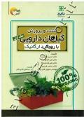 کشت و پرورش گیاهان دارویی با رویکرد ارگانیک (جلد اول)